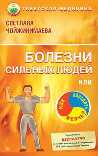 Чойжинимаева, Светлана  - Болезни сильных людей, или Как обуздать желчь?