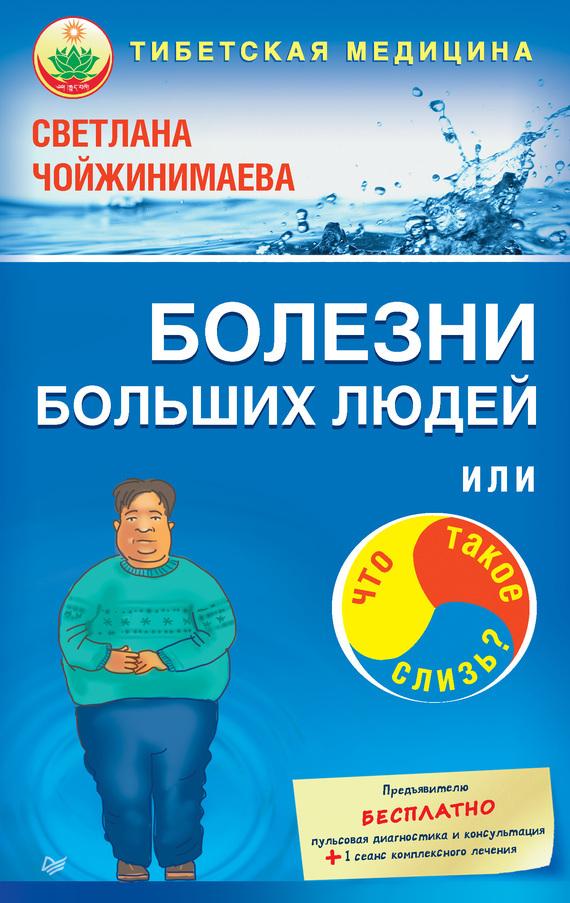 Светлана Чойжинимаева Болезни больших людей, или Что такое слизь? 200 здоровых навыков которые помогут вам правильно питаться и хорошо себя чувствовать