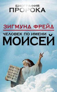 - Человек по имени Моисей