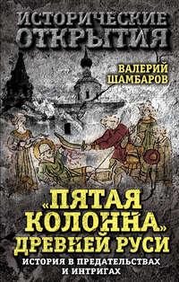 Шамбаров, Валерий  - «Пятая колонна» Древней Руси. История в предательствах и интригах
