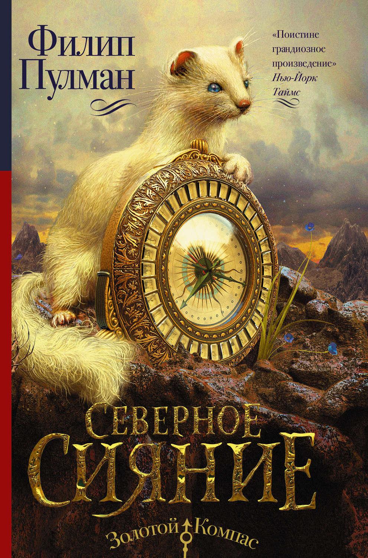 Книга филип пулман золотой компас скачать