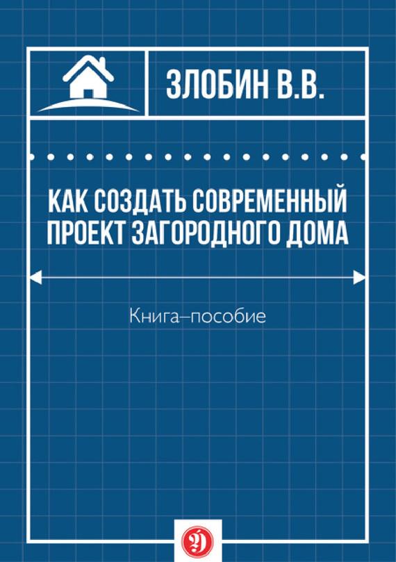В. В. Злобин Как создать современный проект загородного дома каталог проектов загородных домов вып 8