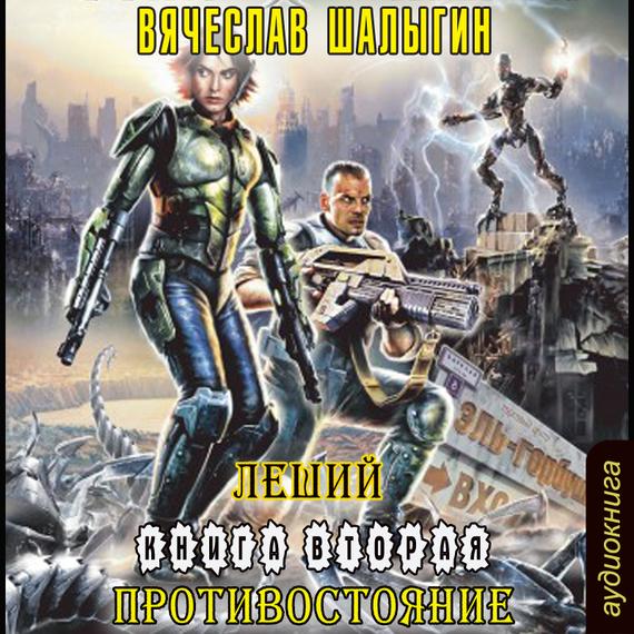 Вячеслав Шалыгин Противостояние исаев а в пять кругов ада красная армия в котлах
