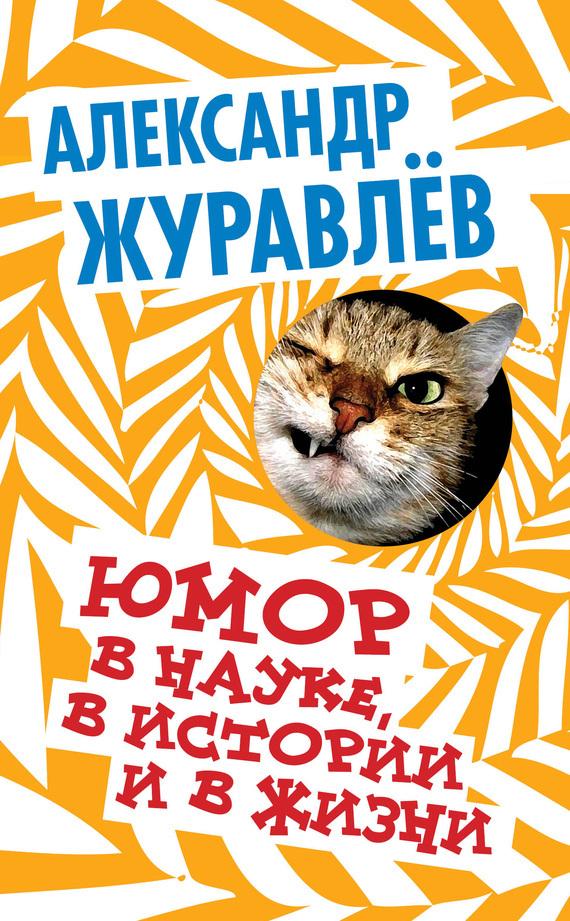 Александр Журавлев бесплатно