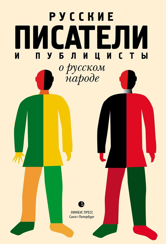 Отсутствует Русские писатели и публицисты о русском народе шахмагонов николай фёдорович любовные драмы русских писателей