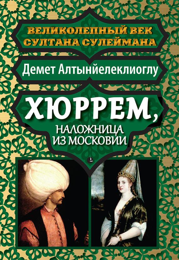 Демет Алтынйелеклиоглу Хюррем, наложница из Московии украшения великолепный век в турции