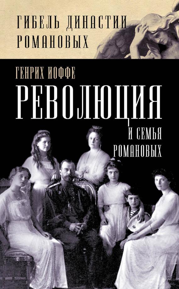 Генрих Иоффе Революция и семья Романовых саммерс а мангольд том дело романовых или расстрел которого не было