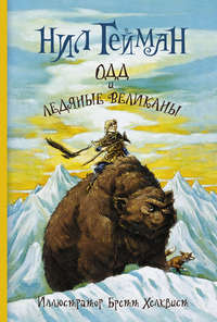 Гейман, Нил  - Одд и ледяные великаны