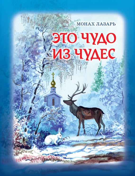 монах Лазарь (Афанасьев) бесплатно