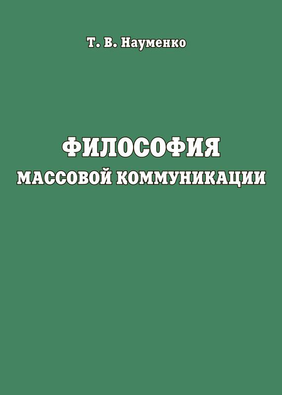 напряженная интрига в книге Т. В. Науменко