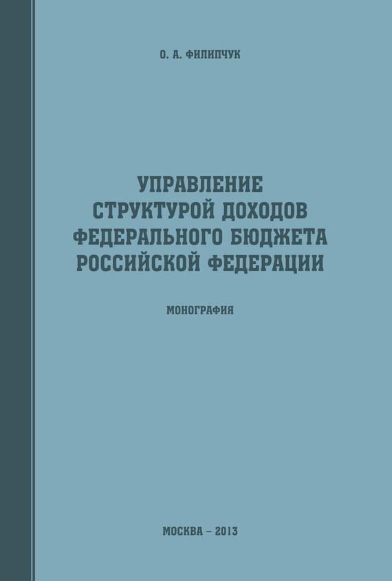 Управление структурой доходов федерального бюджета Российской Федерации