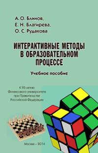 Блинов, Андрей  - Интерактивные методы в образовательном процессе. Учебное пособие