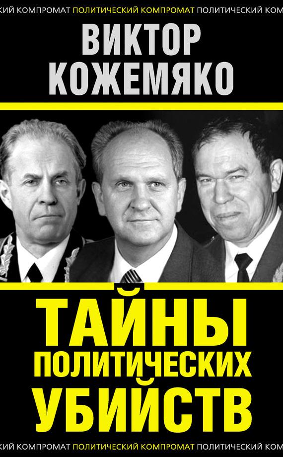 Виктор Кожемяко Тайны политических убийств виктор кожемяко лица века