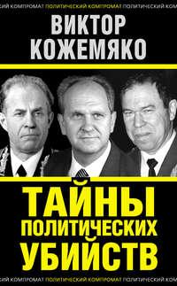- Тайны политических убийств
