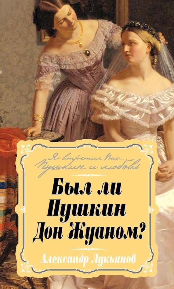 Александр Лукьянов Был ли Пушкин Дон Жуаном? шахмагонов николай фёдорович пушкин в любви и любовной поэзии