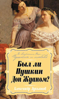 Лукьянов, Александр  - Был ли Пушкин Дон Жуаном?