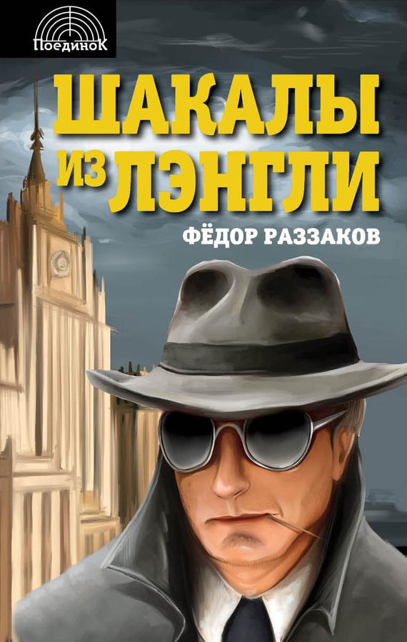 Федор Раззаков. Шакалы из Лэнгли