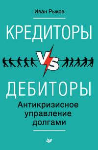 Рыков, Иван  - Кредиторы vs дебиторы. Антикризисное управление долгами