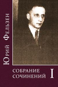 Фельзен, Юрий  - Собрание сочинений. Том I