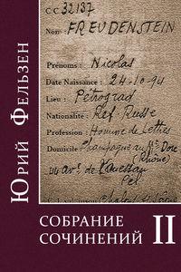 Фельзен, Юрий  - Собрание сочинений. Том II
