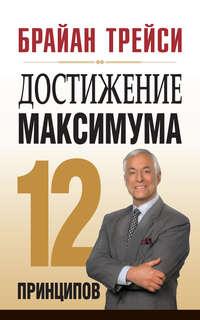 - Достижение максимума. 12 принципов
