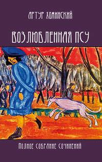 Хоминский, Артур  - Возлюбленная псу. Полное собрание сочинений