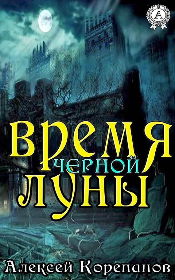 скачай сейчас Алексей Корепанов бесплатная раздача