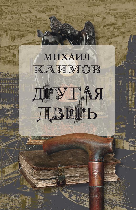 Михаил Климов Другая дверь климов п михаил нестеров
