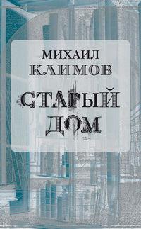 Климов, Михаил  - Старый дом