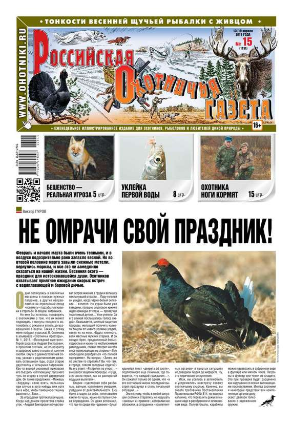 Российская Охотничья Газета 15-2016