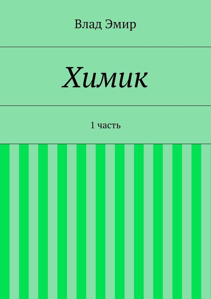 Влад Эмир Химик. 1часть