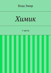 Эмир, Влад  - Химик. 1часть