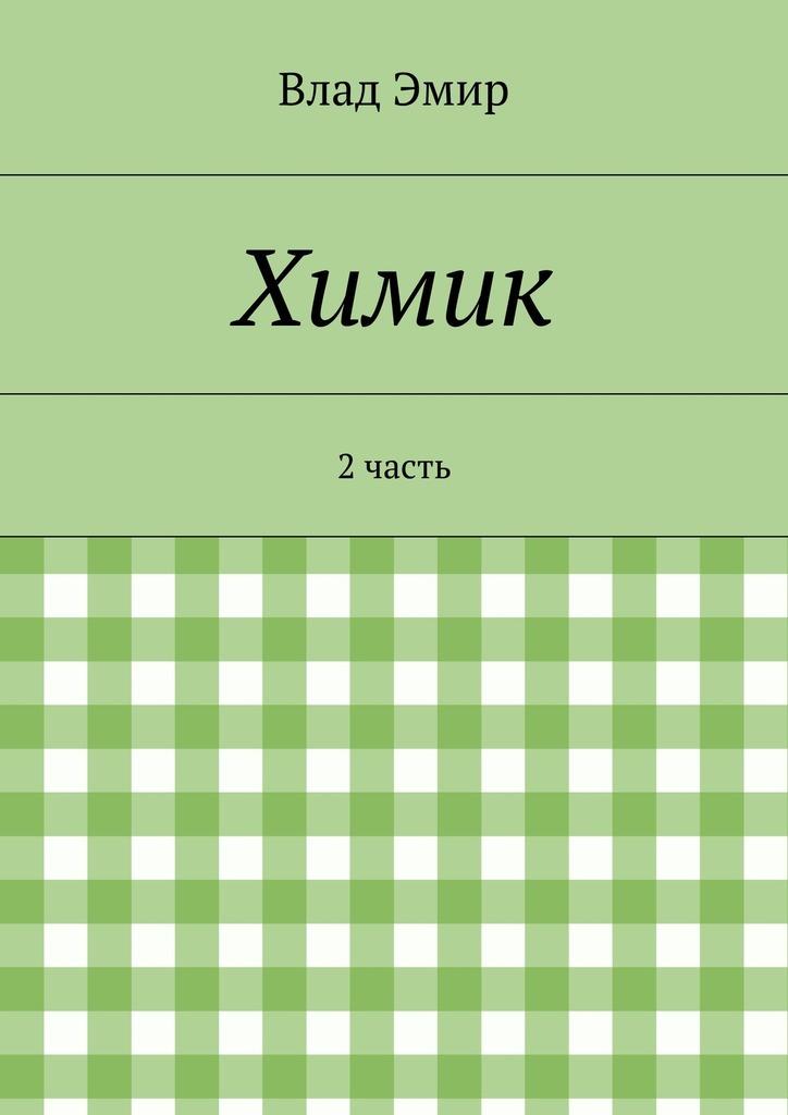 Влад Эмир Химик. 2часть