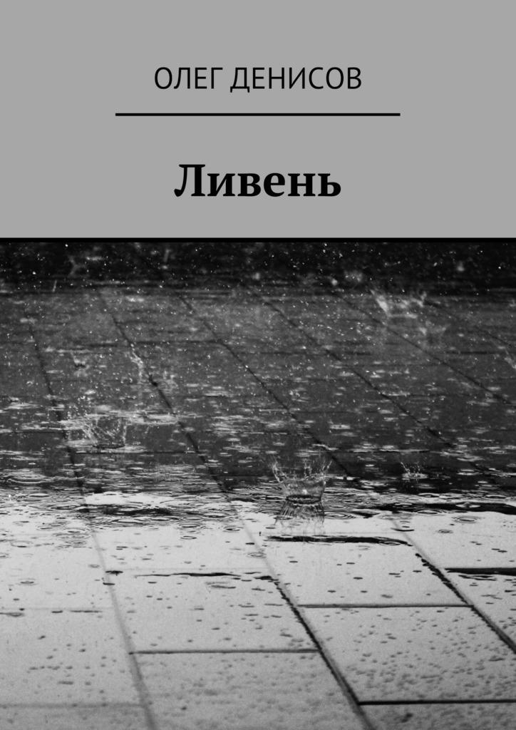 Олег Денисов бесплатно