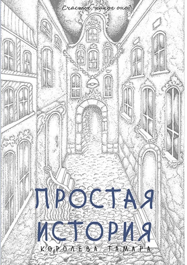 Тамара Королёва бесплатно