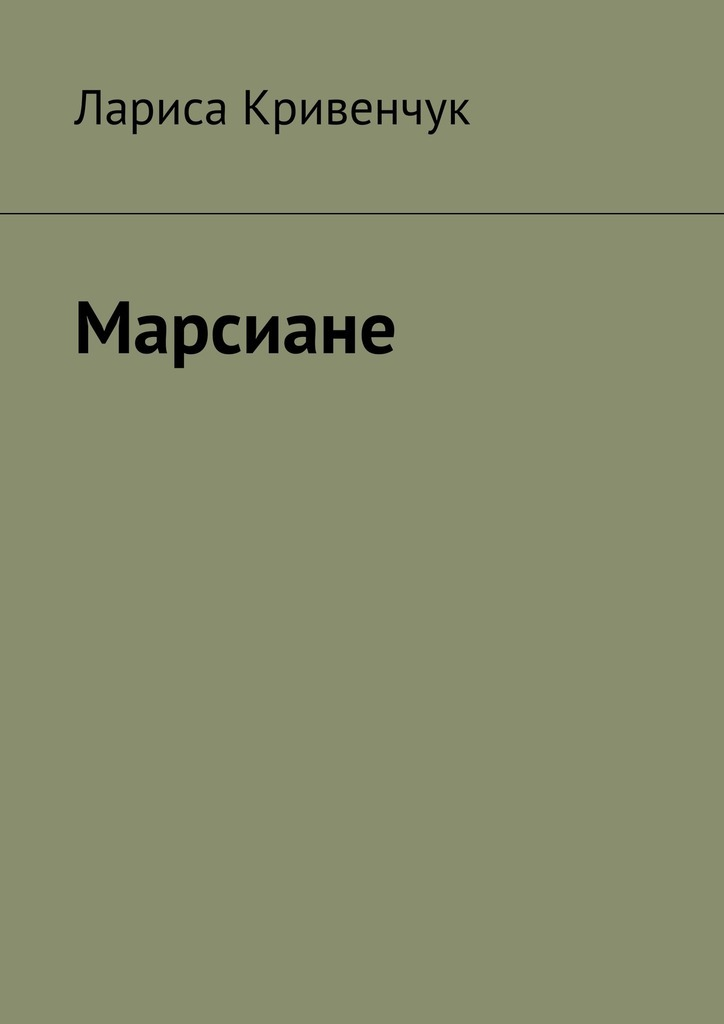 Лариса Кривенчук Марсиане недорого