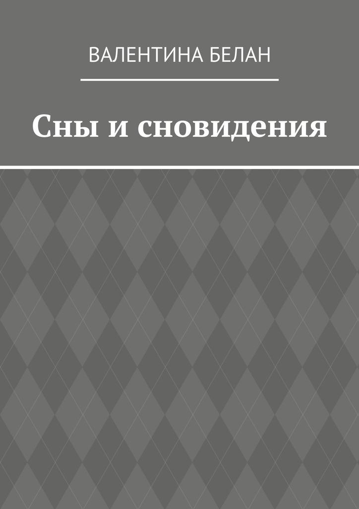 Валентина Георгиевна Белан Сны исновидения сны и судьбы