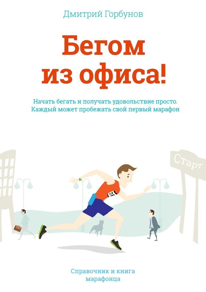 захватывающий сюжет в книге Дмитрий Горбунов