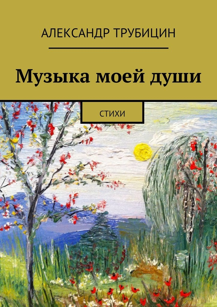 захватывающий сюжет в книге Александр Трубицин