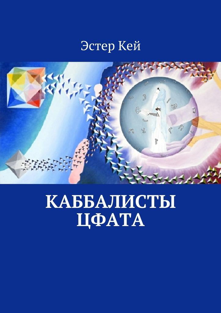 Эстер Кей Каббалисты Цфата спальня эстер 3