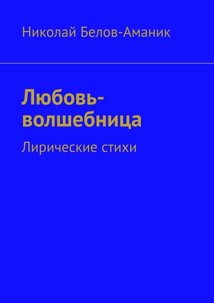 Николай Николаевич Белов-Аманик