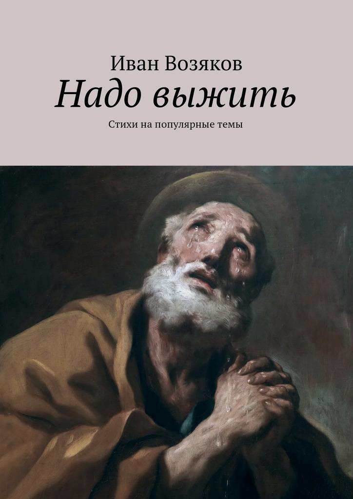 Иван Степанович Возяков Надо выжить сефер шалос утшувот геспонсы по еврейским религиозным обрядам