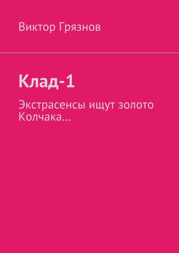 Виктор Грязнов Клад-1 серова м клад белой акулы