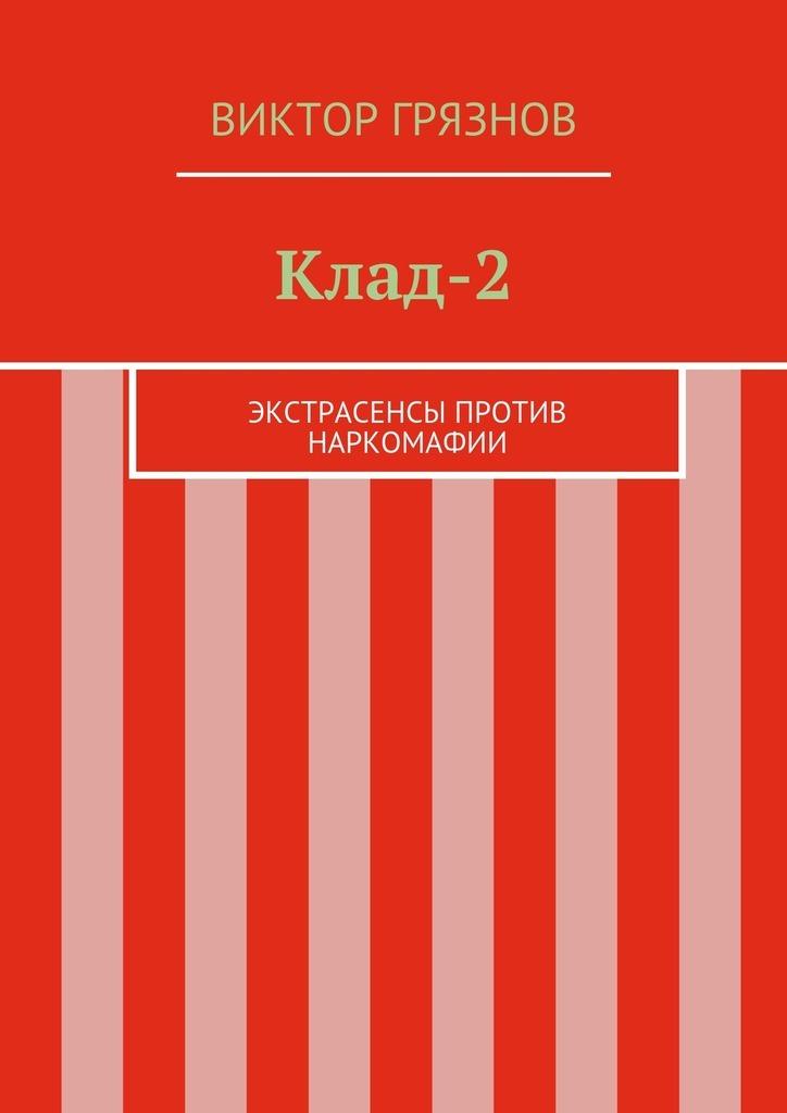 Виктор Грязнов Клад-2 объявления красноярск продам мебель б у