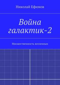 Ефимов, Николай Артемьевич  - Война галактик-2