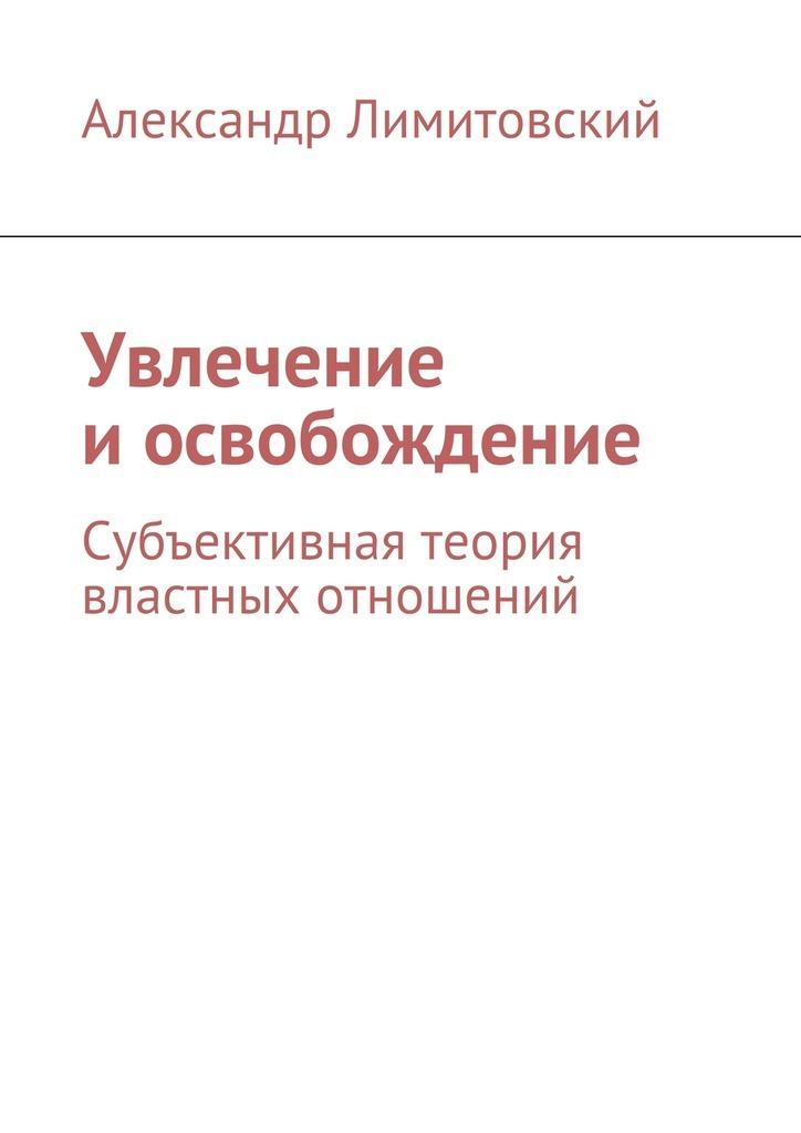 Александр Лимитовский - Увлечение иосвобождение