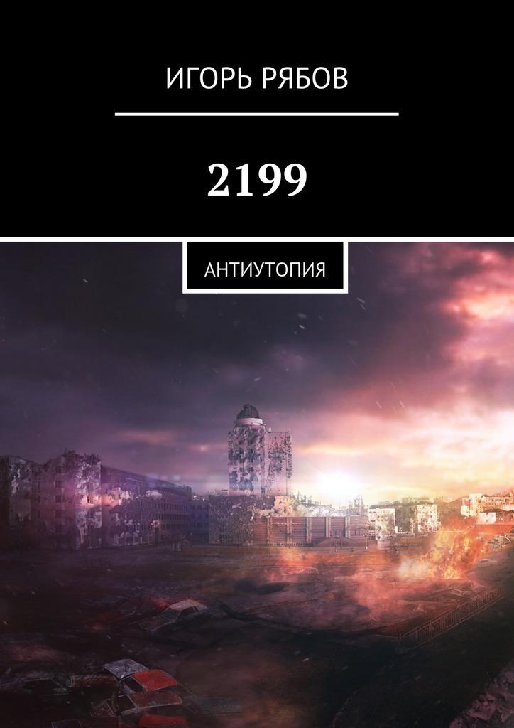 Скачать 2199. Антиутопия бесплатно Игорь Рябов