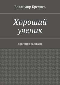 Бреднев, Владимир  - Хороший ученик