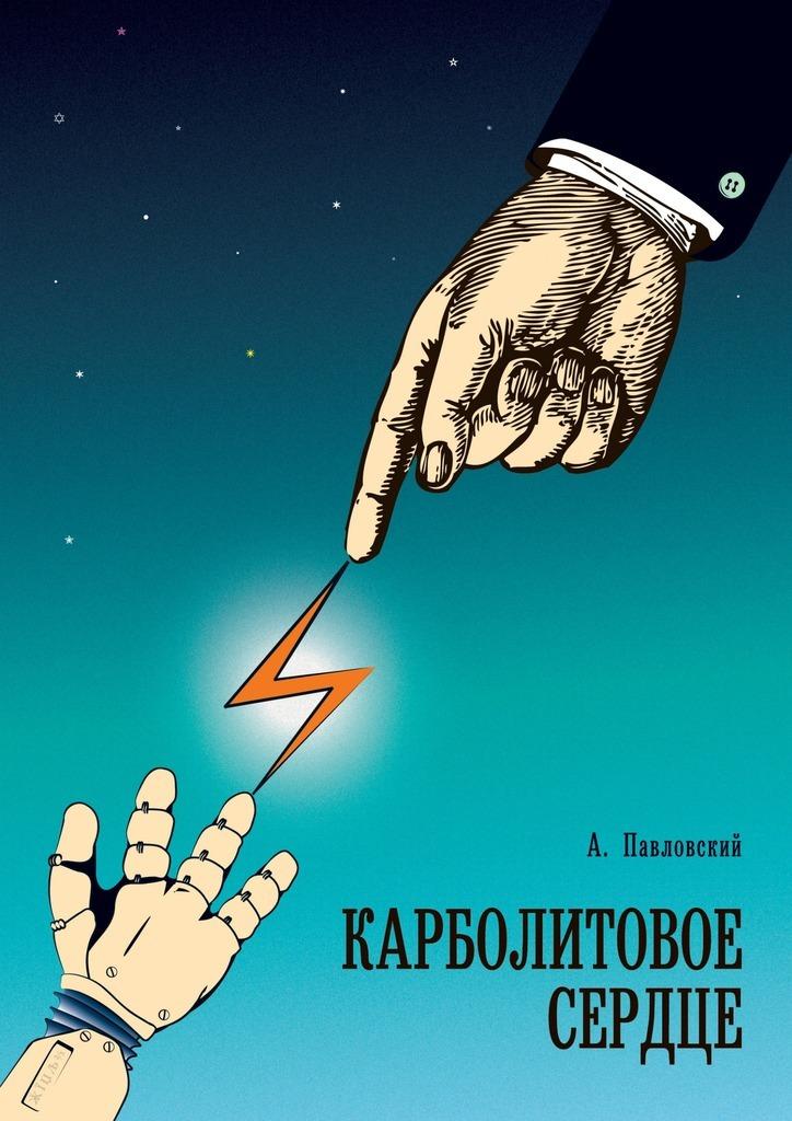 Алексей Павловский Карболитовое сердце