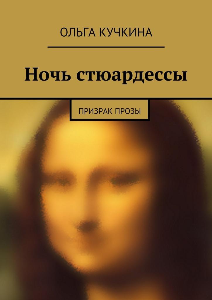 Ольга Кучкина бесплатно